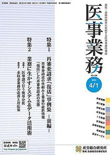 医事業務 2013年4月1日号