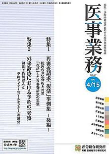 医事業務 2013年4月15日号