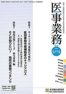 医事業務 2013年5月15日号