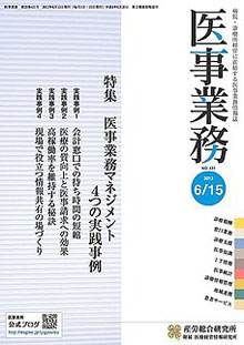 医事業務 2013年6月15日号