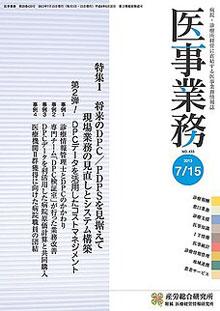 医事業務 2013年7月15日号