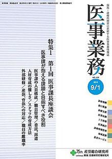 医事業務 2013年9月1日号