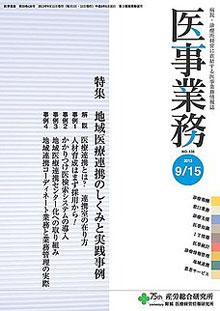 医事業務 2013年9月15日号