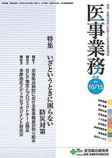 医事業務 2013年10月15日号