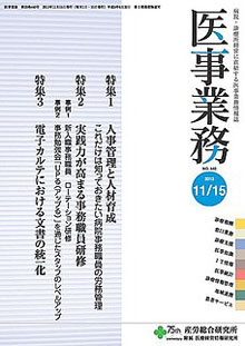 医事業務 2013年11月15日号
