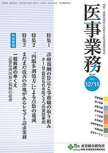 医事業務 2013年12月15日号