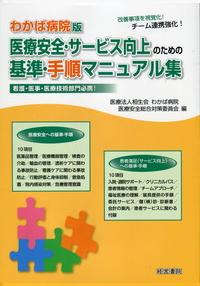 医療安全・サービス向上のための基準・手順マニュアル集