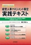介護福祉・医療版 経営人事マネジメント策定実践テキスト