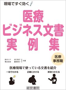 医療ビジネス文書実例集