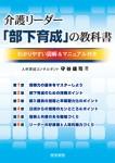 介護リーダー「部下育成」の教科書