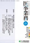 ijigyomu_1402