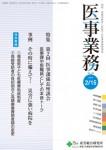 ijigyomu_140215