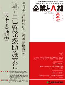 企業と人材 2014年2月号