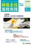 shichosyunin_140215