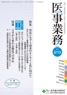 医事業務 2014年3月15日号