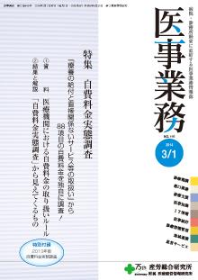 医事業務 2014年3月1日号