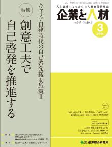 企業と人材 2014年3月号