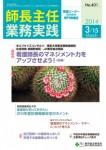 shichosyunin140315