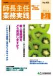 shichosyunin_140301
