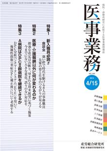 医事業務 2014年4月15日号
