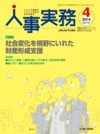 jinjijitsumu201404
