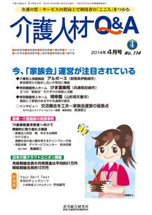 kaigojinzai201404