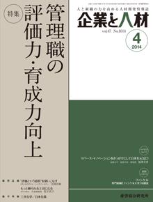 kigyoujinzai201404