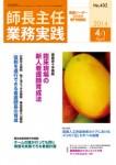 shichoshunin20140401
