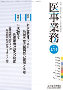 医事業務 2014年5月15日号