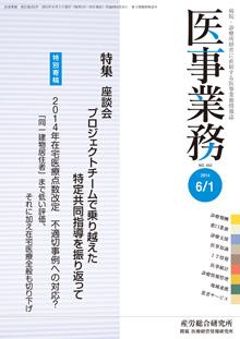 医事業務 2014年6月1日号