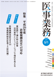 医事業務 2014年5月1日号