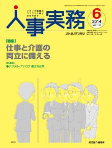 人事実務 2014年6月号
