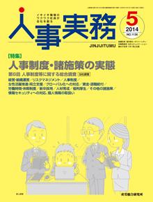 人事実務 2014年5月号