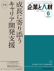 kigyojinzai201406