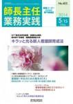 shichosyunin20140515
