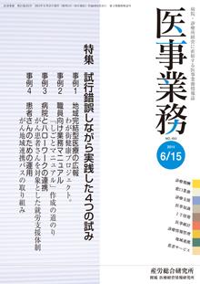 医事業務 2014年6月15日号