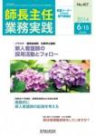shichosyunin20140615