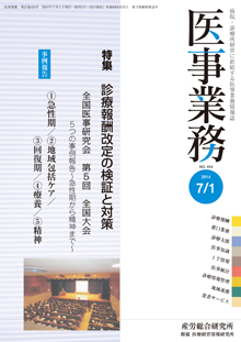 医事業務 2014年7月1日号