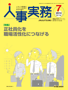 jinjijitsumu201407