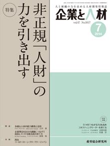 企業と人材 2014年7月号