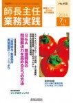 shichosyunin20140701