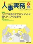 jinjijitsumu201408