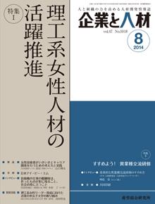 企業と人材 2014年8月号