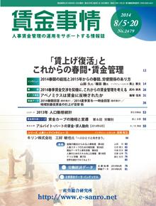 賃金事情 2014年8月合併号