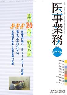医事業務 2014年8月合併号