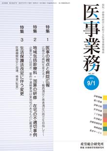 医事業務 2014年9月1日号