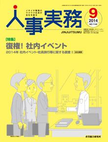 人事実務 2014年9月号