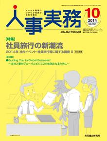 jinjijitsumu201410