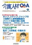 kaigojinzai201409