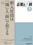 kigyojinzai201409